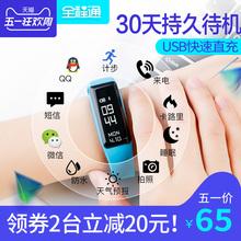 全程通计步器智能手环运动手表信息提醒睡眠监测支持安卓苹果游泳