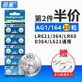 倍量SR621SW AG1 CK手表364电子164天梭D364浪琴L621纽扣电池通用型号卡西欧dw原装钮扣电池10粒