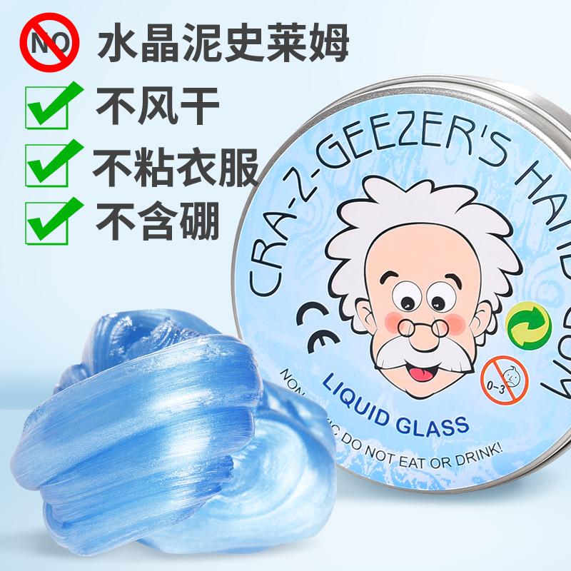 小老头牌液态玻璃泥灵感粘土超大透明橡皮儿童无毒水晶彩泥史莱姆