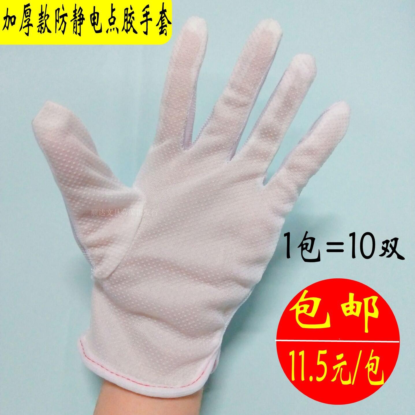 Хозяйственные перчатки / Перчатки с резиновыми точками Артикул 567710291950