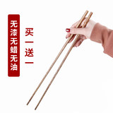 Murong family extended chopsticks chicken wings wood fried noodles chopsticks hot pot chopsticks solid wood home without paint without wax free post