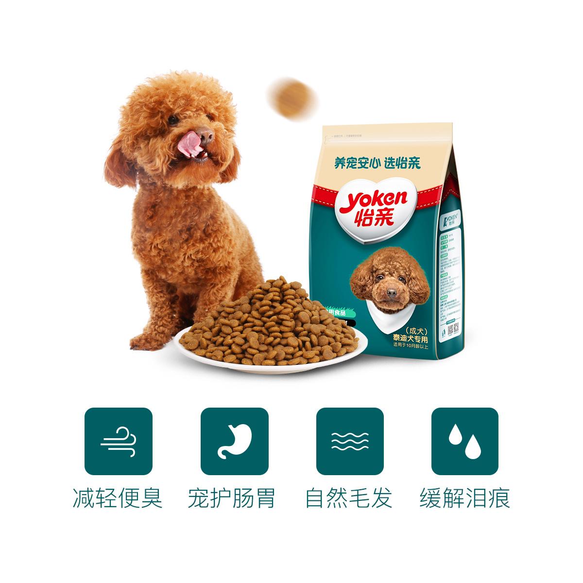 怡亲狗粮通用型5斤泰迪专用美毛亮毛去泪痕小型犬成犬粮2.5kg包邮