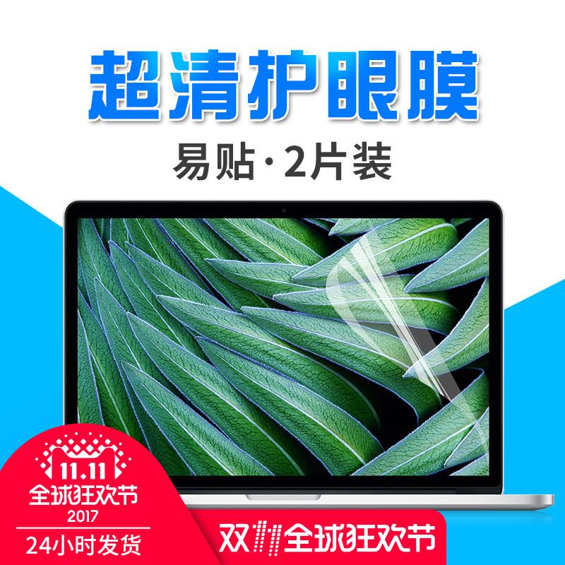 防辐射 笔记本屏幕贴膜 电脑屏幕保护膜 14 15.6寸 联想华硕 屏保