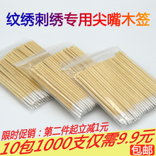 Tattoo pointed cotton swab fine toothpick special wood stick disposable tip single head eyeliner beauty small cotton swab cotton swab