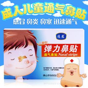 通慈儿童通气鼻贴弹力成人扩张鼻腔缓解打鼾过敏宝宝感冒鼻炎鼻塞