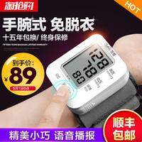 智能血压计手腕式