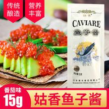 姑香牌鱼子酱番茄味15g做寿司材料食材三文鱼即食紫菜包饭鱼籽