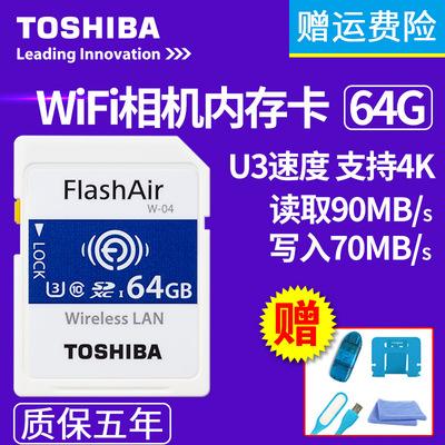 东芝无线 wifi SD卡64g 高速单反相机内存卡FlashAir W-04升级版哪款好