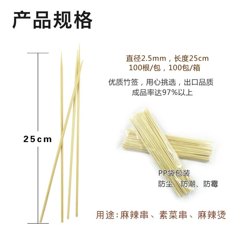 包邮 根 500 25cm 2.5mm 优质竹签批发烧烤工具烧烤一次姓竹签子