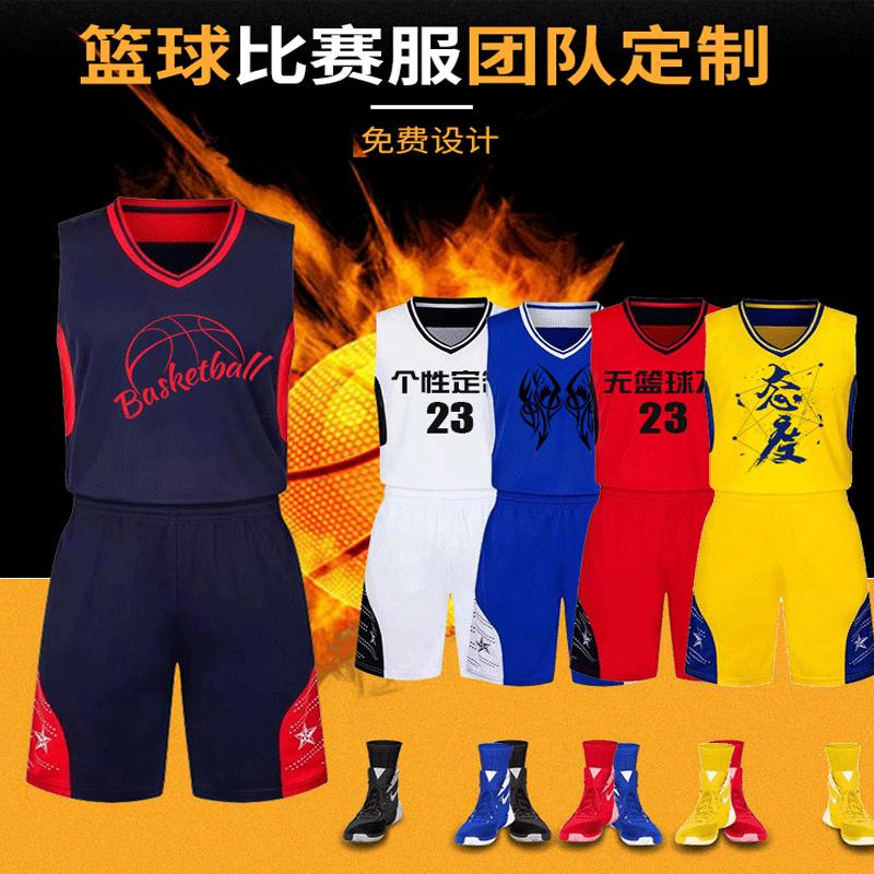 学生韩版篮球衣