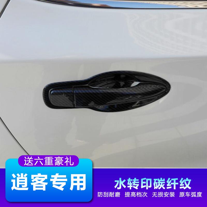 专用于新款逍客拉手汽车碳纤纹拉手门碗车门把手门碗护盖装饰保护