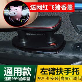 汽车扶手箱托左手扶手托主驾驶车门扶手增高垫改装通用左扶手肘托