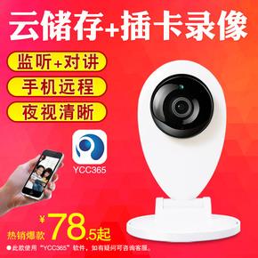1080P無線攝像頭監控套裝高清智能家用夜視WIFI手機網絡遠程廣角
