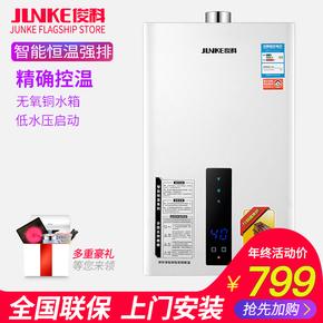 俊科 JSQ24 家用即热式燃气热水器天然气智能恒温强排液化气12L升