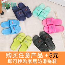【购买任意产品+5元换购家居防滑拖鞋】每个ID限一份
