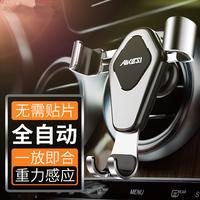 适用于2016款北汽绅宝X35车载苹果手机支架出风口风口导航仪架7寸