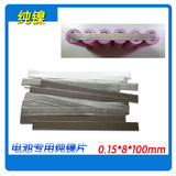 Slice Pure Nickel Battery Connection Sheet Pure Nickel Sheet 18650 Battery Pack Connection Chip Welding Sheet