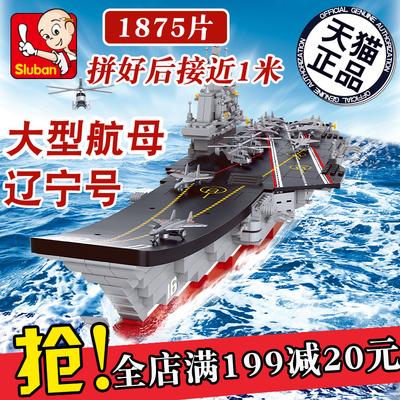 小鲁班辽宁号6兼容樂高7积木8拼装玩具益智10岁男孩航母飞机模型