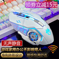 Wireless mouse Rechargeable notebook Desktop computer game Office Home Silent Mute Men and women Lenovo ASUS HP Apple Millet Dell Unlimited E-sports Acoustic Bluetooth