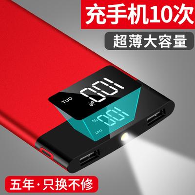 超薄80000M充电宝便携通用移动电源毫安50000可爱卡通超萌20000迷你手机苹果6/7专用oppo小米vivo华为大容量