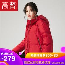 时尚 专柜白鸭绒反季清仓特卖 断码 羽绒服女短款 高梵2018大红色小款