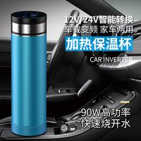 可接电加热可以烧水的杯子旅行车载保温杯汽车用智能加热水杯壶