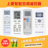 Original SHANGLING Shangling air conditioner remote control KKCQ-1L shape can be universal