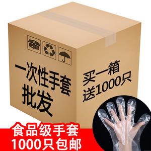 1000只一次性手套装餐饮美发手膜食品加厚透明塑料PE薄膜手套包邮