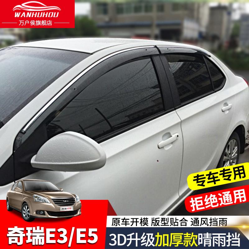 奇瑞E3晴雨擋 奇瑞E5車窗雨眉 汽車裝飾配件改裝專用擋雨板遮雨條