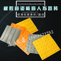 Blind rubber blind plastic blind blind brick 30cm anti-slip blind sidewalk brick blind road safety