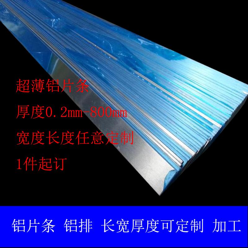 铝板贴膜纯铝片条板薄扁条铝排合金压条定制0.5 0.8 1 1.5 2 34mm