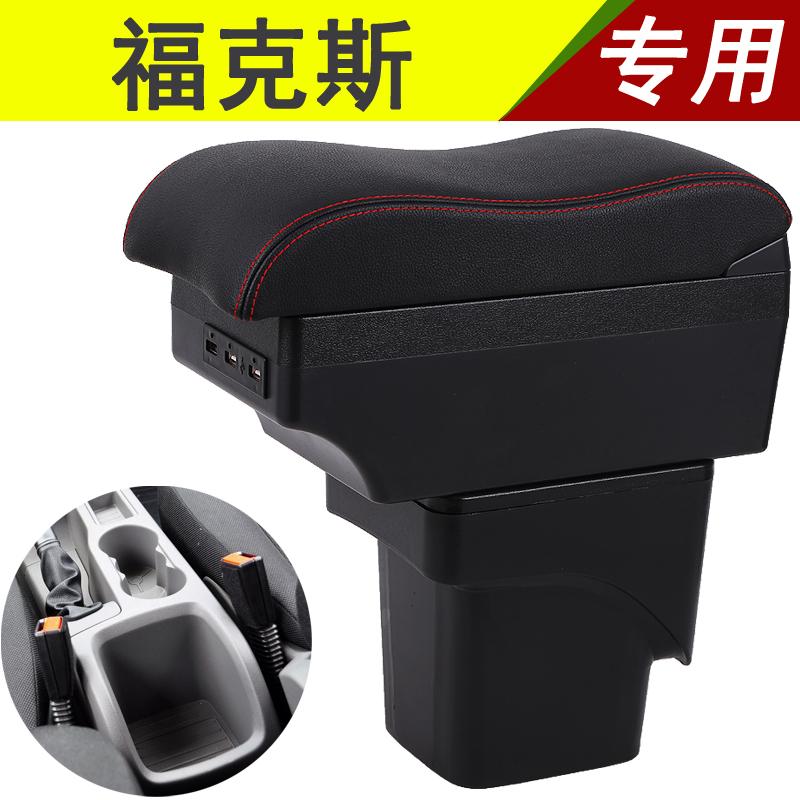 福特经典福克斯扶手箱改装加长专用手扶中央通道储物盒配件免打孔