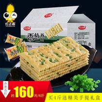 蛋糕面包休闲零食早餐饼干脆片薄饼168g芝士味苏打饼干土斯