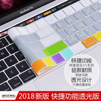 2018 new macbook Apple computer pro13 inch 13.3 fast air notebook mac keyboard 12 film 11 protection 15 stickers 11.6ps function ultra-thin silicone 15.4 accessories book cover