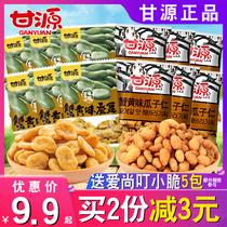 盒恰恰混合坚果干果礼盒零食坚果组合包邮袋3026g洽洽每日坚果