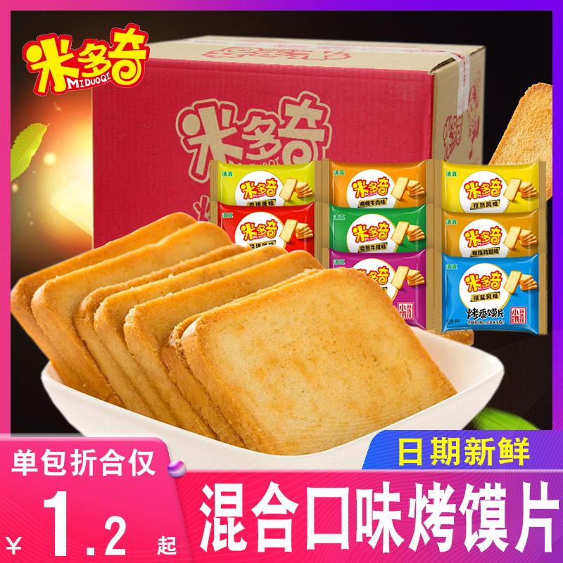 米多奇烤香馍片1000g馒头片锅巴早餐饼干多口味面包干膨化零食品,网红进口零食面包干