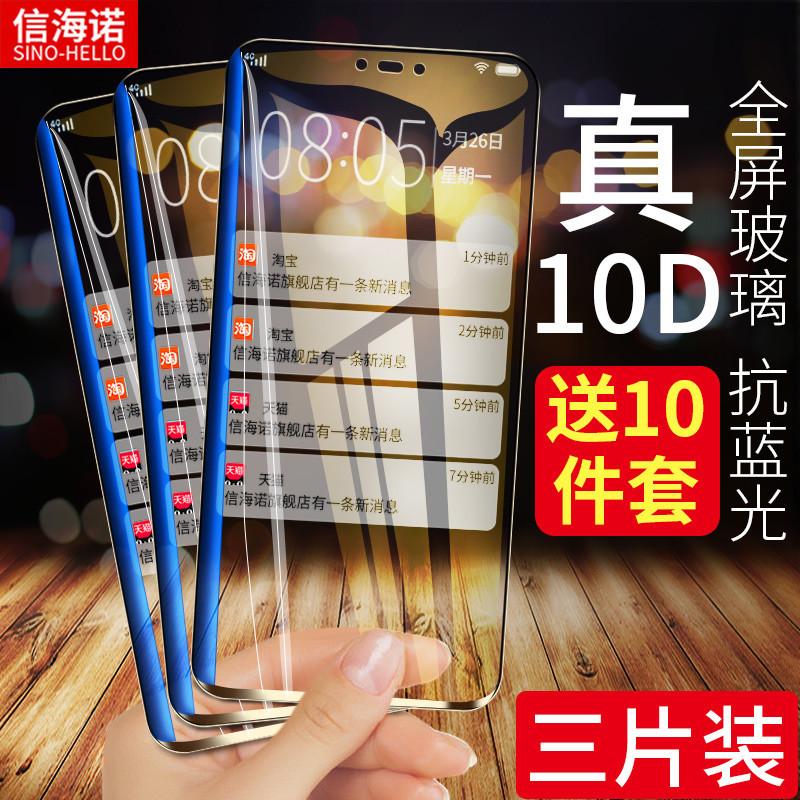 红米7红米6pro钢化膜小米6红米note7pro手机6X全屏redmi全覆盖红米6a抗蓝光原装厂六高清防爆pr0玻璃手机贴壳