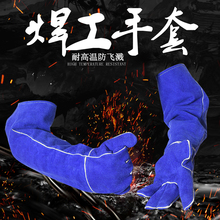 Wear Resistance, Thickening and Lengthening of Gas-fired Welding Gloves for Cowhide Electric Welding Gloves