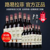 法国路易拉菲进口红酒 原瓶原装进口干红葡萄酒