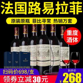 法国路易拉菲红酒整箱男爵6支原瓶原装进口干红葡萄酒红酒礼盒装