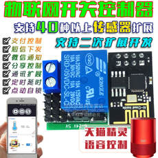 IoT controller sensor extension supports secondary development DIY smart home agriculture comes with APP