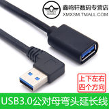 Elbow high speed usb3.0 extension cord usb90 degree data line USB cable male to female adapter cable data cable
