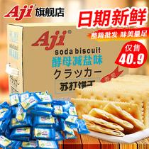 小牧无蔗糖香葱饼干散装咸味代餐饱腹零食整箱批发