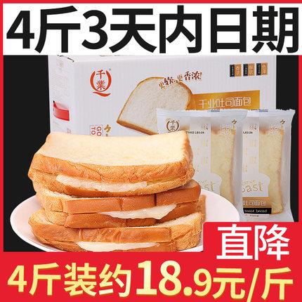 千业吐司面包整箱半切片全麦早餐营养三明治夹心蛋糕零食批发食品