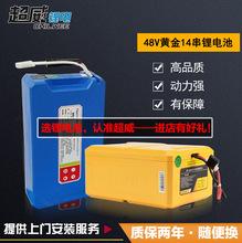 超威48v12ah鋰電池鉛酸電瓶車電池電動車電瓶替換鉛酸鋰電