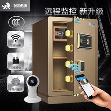 虎牌保险柜3C认证60cm指纹保险柜wifi智能家用小型保险箱办公入墙