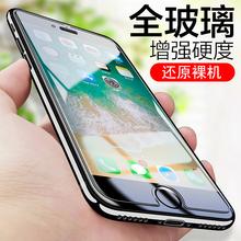 品炫 苹果7钢化膜8plus高清防爆4.7保护膜七防指纹抗蓝光手机贴膜