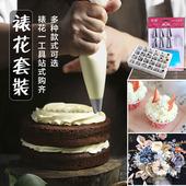 家用曲奇溶豆韩式蛋糕裱花工具奶油嘴挤花嘴全套 裱花袋裱花嘴套装