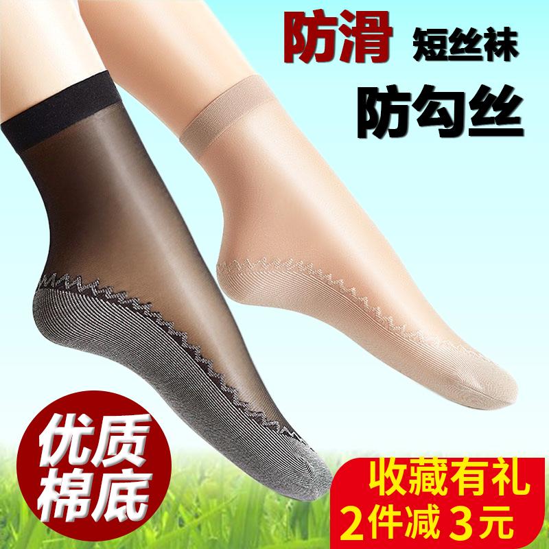 女袜中筒袜厚款