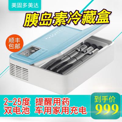 多美达胰岛素冷藏盒便携式制冷智能小冰箱迷你充电式药品恒温保温
